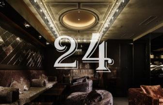 【西麻布】24 Lounge(ニイヨンラウンジ)