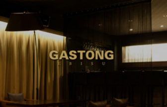 【恵比寿】GASTONG(ガストン)